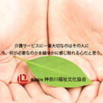神奈川福祉文化協会