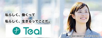 株式会社Teal