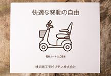 横浜商工モビリティ株式会社