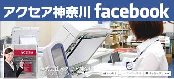 アクセア神奈川フェイスブック