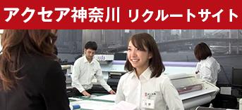 アクセア神奈川リクルートサイト